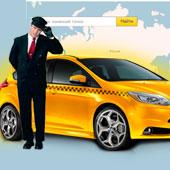 Такси межгород туда-обратно