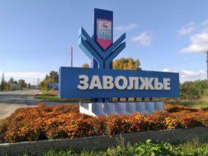 Междугороднее такси (трансфер) Нижний Новгород – Заволжье